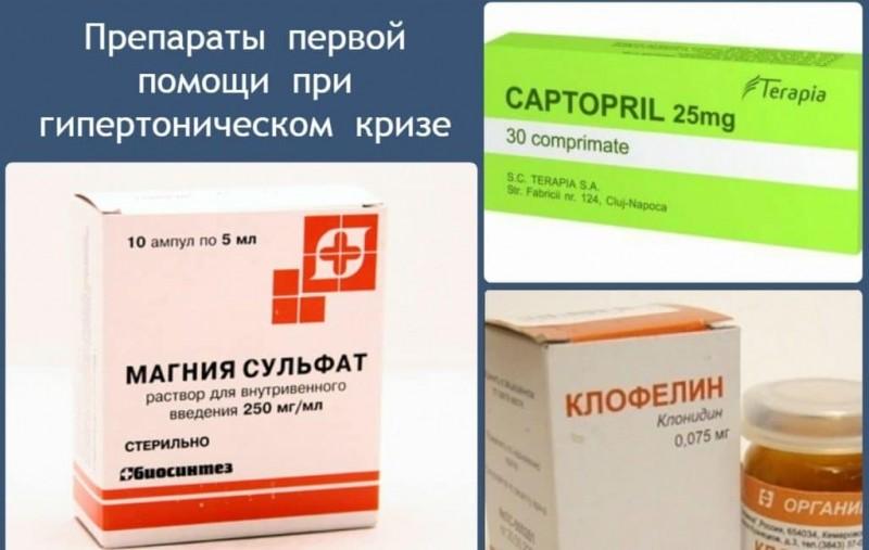 Таблетки быстро снижающие давление под язык - Здоровое ...